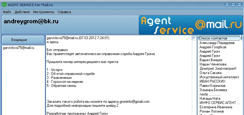 AGENT SERVICE for mail.ru